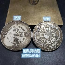 中外通宝关平银一两背双龙八卦银元银币大清铜钱硬币铜币直径39mm