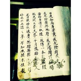 民间手抄佛教经书《十月怀胎报恩经》目连尊者十报恩