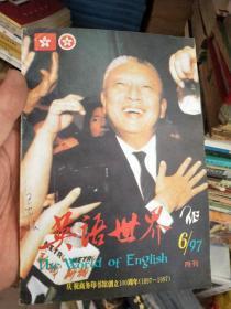 英语世界 1997.6