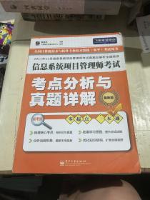 信息系统项目管理师考试:考点分析与真题详解(最新版)(内含2013年5月项目管理师考试真题及解析)