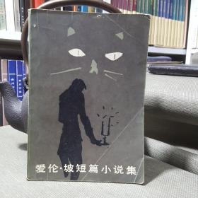 爱伦坡短篇小说集