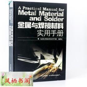 【库存正版】金属与焊接材料实用手册/焊工手册实用书籍