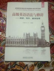 高级英语语法与修辞:阅读、写作、翻译指南