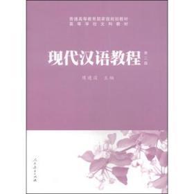 现代汉语教程 正版  周建设  9787107288807