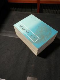 夷坚志(全四册),厚册,1981年1版1印,库存书,品好