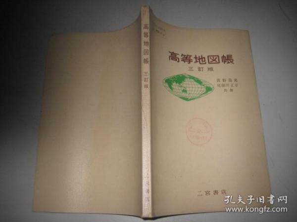 日文原版 高等地图帐 三订版