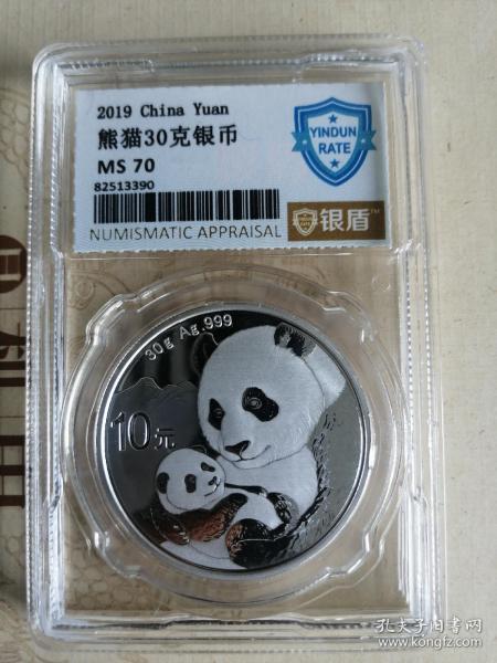 银盾评级盒子币熊猫30克银币MS70分