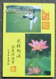 武林点滴 广州永咏春拳、广州龙形拳、伤科医学合辑