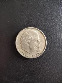 外国硬币苏联列宁 诞辰纪念币满五十元包邮