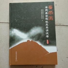 秦帝国全天星合遗址及其源流考(星图分册)