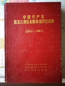 中国共产党黑龙江省佳木斯市组织史资料