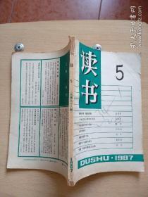 著名杂志:读书1987年第5期 总第98期