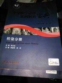 医书籍《中华医学影像案例解析宝典:传染分册》大16开!作者,出版社,年代,品相,详情见图!西6--6
