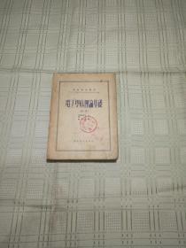 电工学底理论基础 第一册
