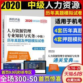 2020中级经济师人力资源 环球 人力资源管理专业知识与实务 历年