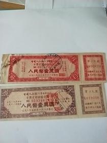 云南省有奖定期储蓄存单(一对)**