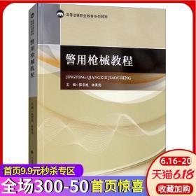 警用枪械教程 陈忠旭,林柔伟 高等法律职业教育系列教材 中国政