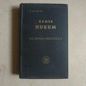 kamus hukum(法律辞典)1956年印度尼西亚语原版