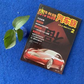 汽车族2000年总第2期