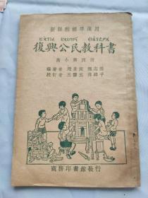 复兴公民教科书