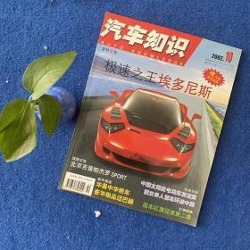 汽车知识2000年第10期