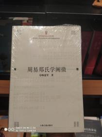 周易郑氏学阐微