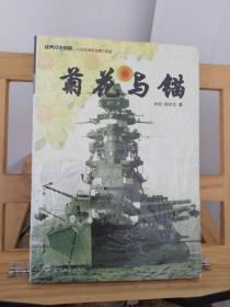 菊花与锚:旧日本帝国海军发展史