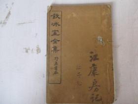民国:饮冰室全集【第四册】论说文类