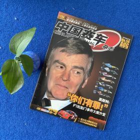 中国赛车2005年8月号总第56