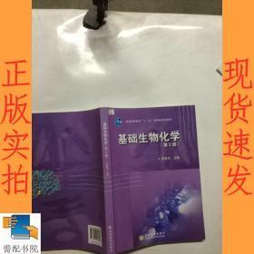 基础生物化学  第2版