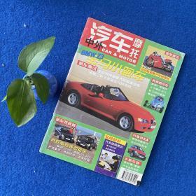 汽车1998年