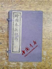 绘图秦英征西(四卷四册一函)
