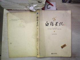 白话史记(上)白话全译本