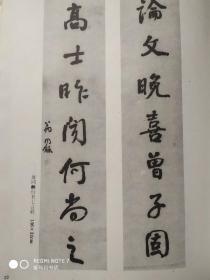 画页---书法--行书七言联(清·翁同龢)、楷书四条屏(清·成亲王)、行书四条屏(清·杨守敬)、篆书七言联(明·徐渭)428