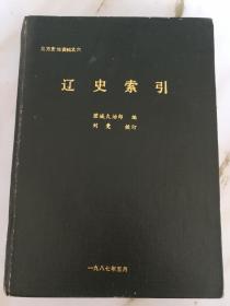 日文原版 辽史索引:北方史地资料之六<49150-59r>