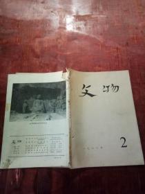 文物1978年第2期