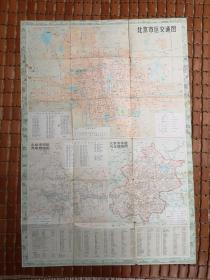 北京市区交通图1981年印