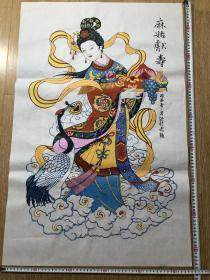 木版年画  麻姑献寿(54×85)cm