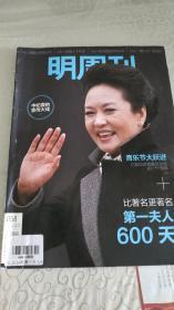 明周刊2014.12