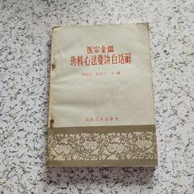 医宗金鉴(幼科心法要诀白话解)