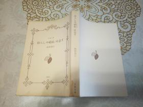 珍らしゃ蟾蜍、吐息す   日文原版口袋书