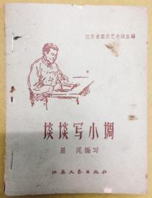 1959年1版1印【谈谈写小调】江苏省群众艺术馆主编