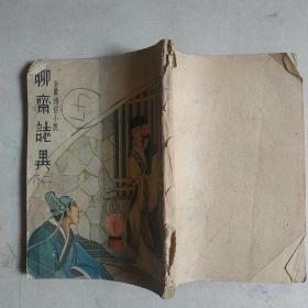 全像通俗小说聊斋志异 卷二
