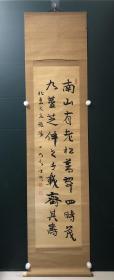 日本回流字画 原装旧裱  528号   岩谷一六书法  (板绫题材好)