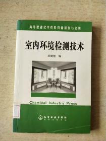 室内环境检测技术
