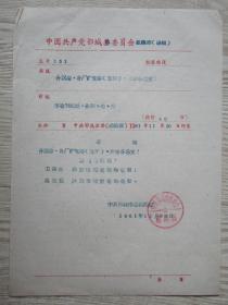 1961年鄂城市任命卫宗林马应堂职务的通知