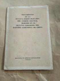 中国共产党第八届中央委员会第八次全体会议文件(外文)