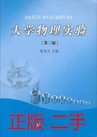 二手正版二手大学物理实验第三版_陈金太主编 9787561523384