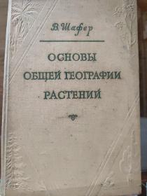 普通植物地理学原理(俄文原版)