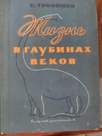 上古的生命(俄文原版)